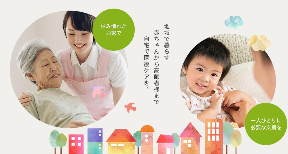 地域で暮らす赤ちゃんから高齢者まで自宅で医療ケアを
